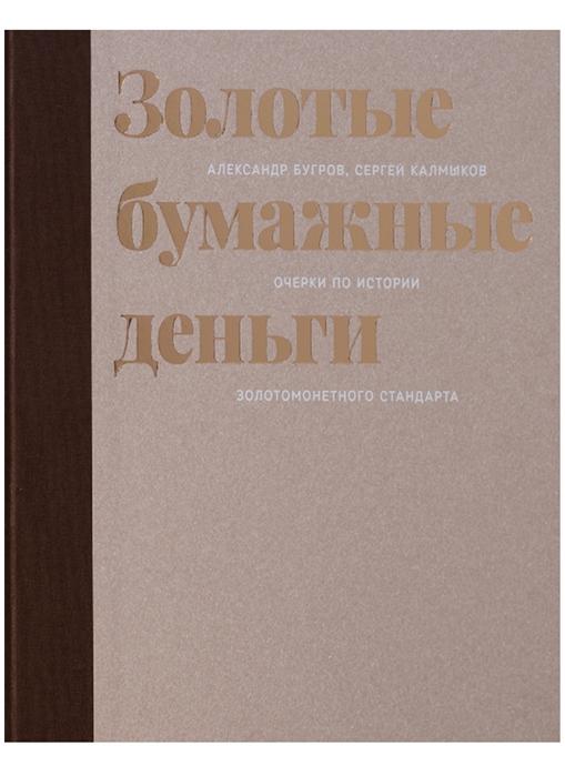 Золотые бумажные деньги Очерки по истории золотомонетного стандарта