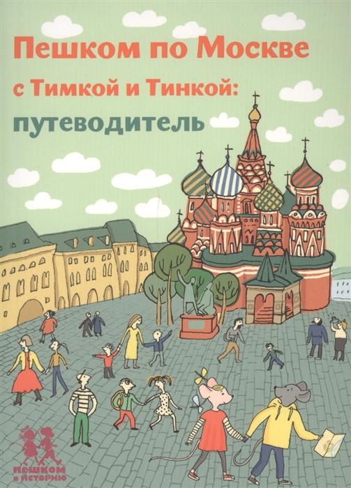 Долматова Т. Пешком по Москве с Тимкой и Тинкой Путеводитель