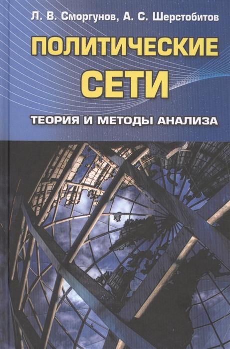 Сморгунов Л., Шестобитов А. Политические сети Теория и методы анализа цена в Москве и Питере