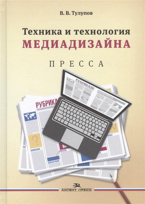 Тулупов В. Техника и технология медиадизайна В двух книгах Книга 1 Пресса путешествие в страну поэзия в двух книгах книга 1