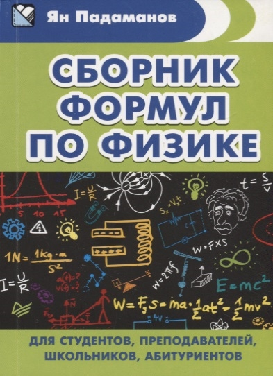 цены Падаманов Я. Сборник формул по физике Для студентов преподавателей школьников абитуриентов