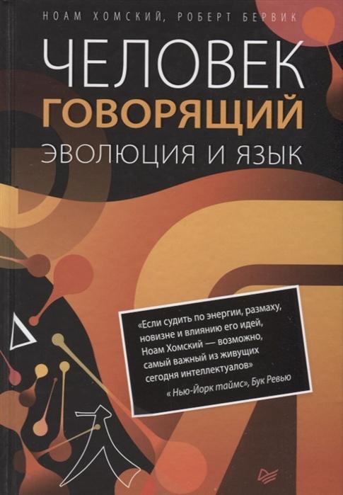 Хомский Н., Бервик Р. Человек говорящий Эволюция и язык цены