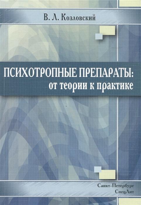 Козловский В. Психотропные препараты От теории к практике купероз препараты