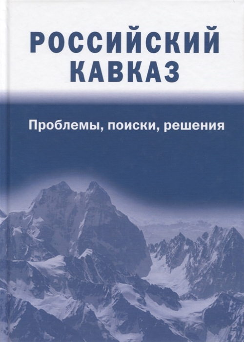 Российский Кавказ Проблемы поиски решения