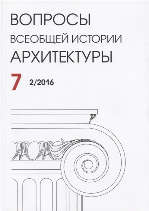 все цены на Казарян А. (ред. и сост.) Вопросы всеобщей истории архитектуры Выпуск 7 2 2016