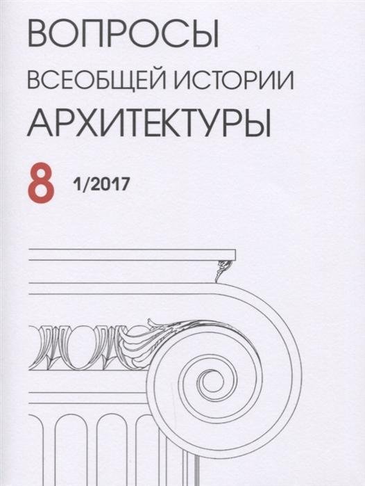 все цены на Казарян А. (ред. и сост.) Вопросы всеобщей истории архитектуры Выпуск 8 1 2017