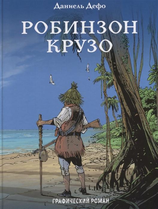 Дефо Д. Робинзон Крузо Графический роман цены онлайн
