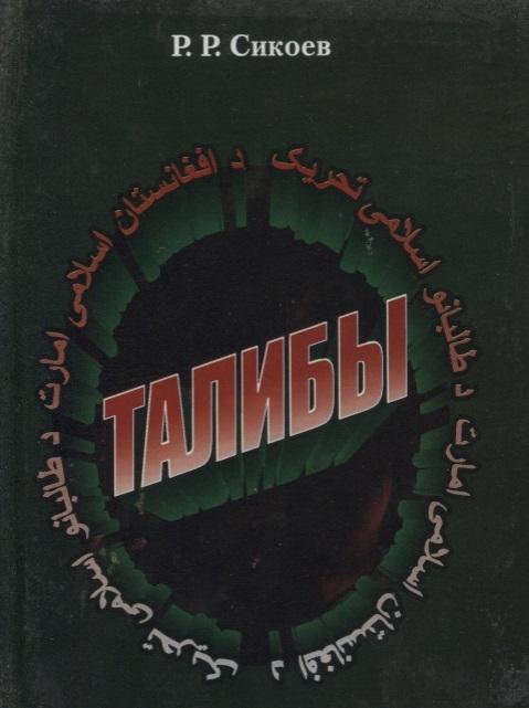 Талибы Религиозно-политический портрет