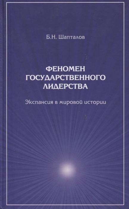 Феномен государственного лидерства Экспансия в мировой истории