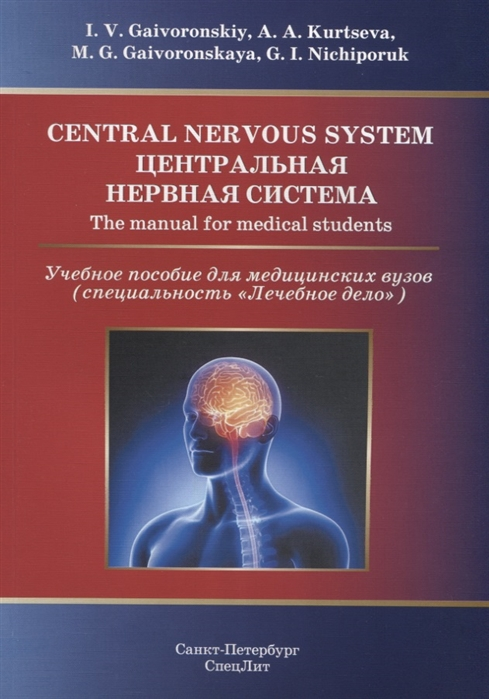 Gaivoronskiy I., Kurtseva A., Gaivoronskaya M., Nichiporuk G. Central Nervous System The manual for medical students Центральная нервная система Учебное пособие на английском языке и а пурисов мозг и разум центральная нервная система
