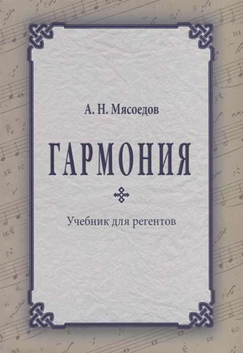 Гармония Учебник для регентов