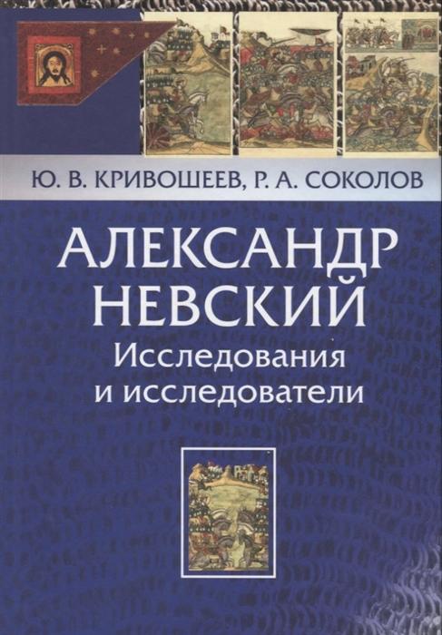 Александр Невский Исследования и исследователи