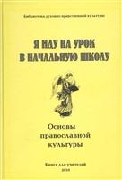 Я иду на урок в начальную школу. Основы православной культуры. Книга для учителя