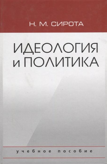 Идеология и политика Учебное пособие