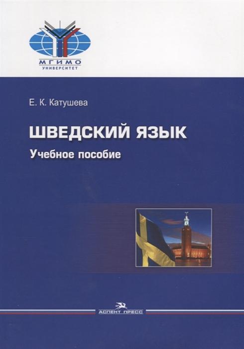 Катушева Е. Шведский язык Учебное пособие