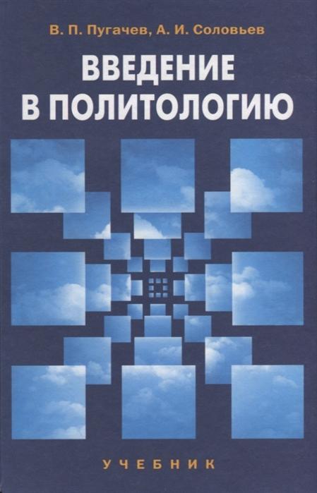 Введение в политологию Учебник