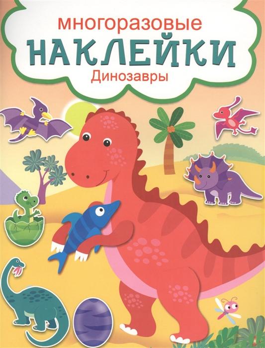 Вовикова О. (худ.) Многоразовые наклейки Динозавры вовикова о худ маленький кондитер многоразовые наклейки