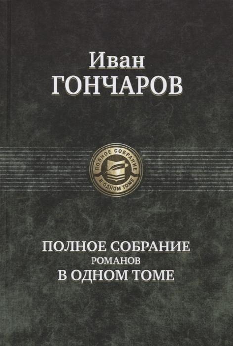 Гончаров И. Иван Гончаров Полное собрание романов в одном томе