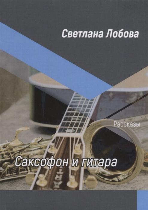 Лобова С. Саксофон и гитара Рассказы