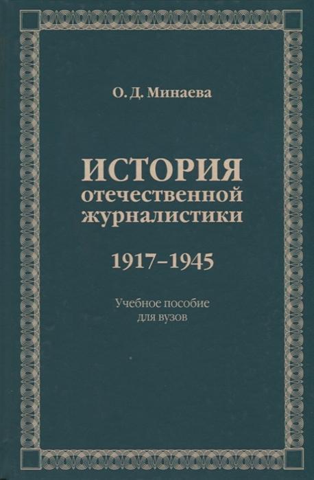 Минаева О. История отечественной журналистики 1917-1945 Учебное пособие