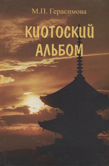 Киотоский альбом История культура традиции