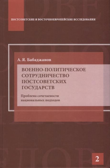 Военно-политическое сотрудничество постсоветских государств Проблема сочетаемости национальных подходов