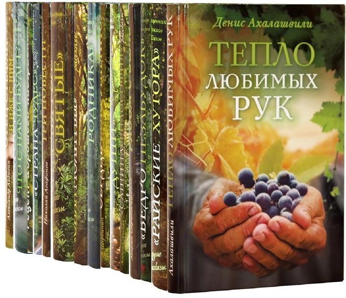 0d48d993fd3e Зеленая серия надежды (комплект из 15 книг)