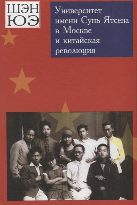 Университет имени Сунь Ятсена в Москве и китайская революция Воспоминания