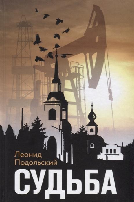 Подольский Л. Судьба леонид подольский судьба сборник прозы