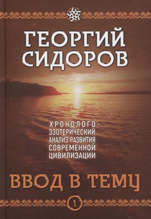 Сидоров Г. Хронолого-эзотерический анализ развития современной цивилизации Книга 1 Ввод в тему