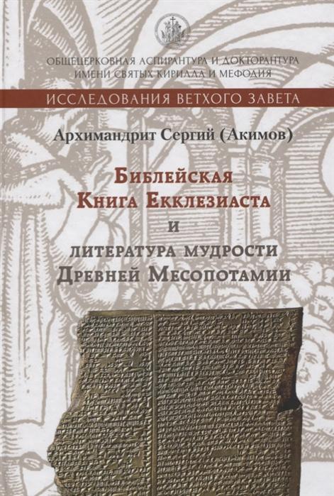 Акимов С. Библейская книга Екклезиаста и литература мудрости Древней Месопотамии