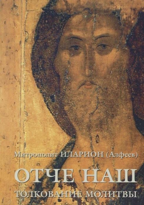 Алфеев И. Отче наш Толкование молитвы митрополит иларион алфеев отче наш толкование молитвы
