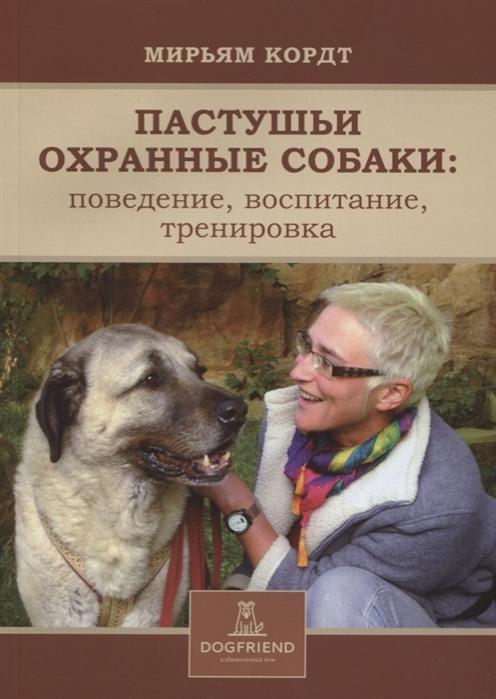 Кордт М. Пастушьи охранные собаки поведение воспитание тренировка