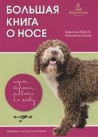 Большая книга о носе: игры, трюки, работа по следу