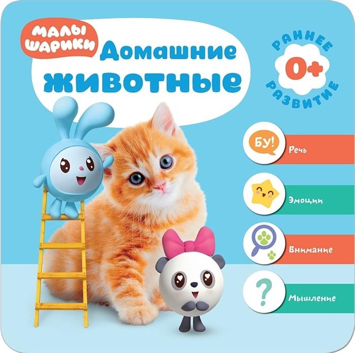 Денисова Д. Малышарики Домашние животные Ранне развитие 0 Речь Эмоции Внимание Мышление цена