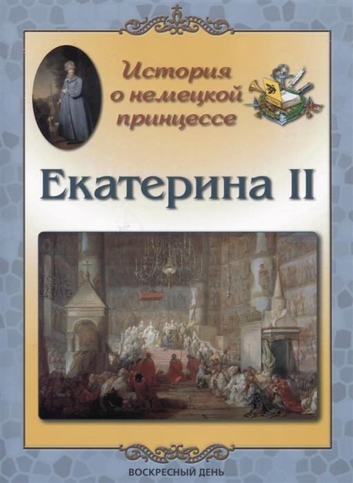 Жукова Л. История о немецкой принцессе Екатерина II