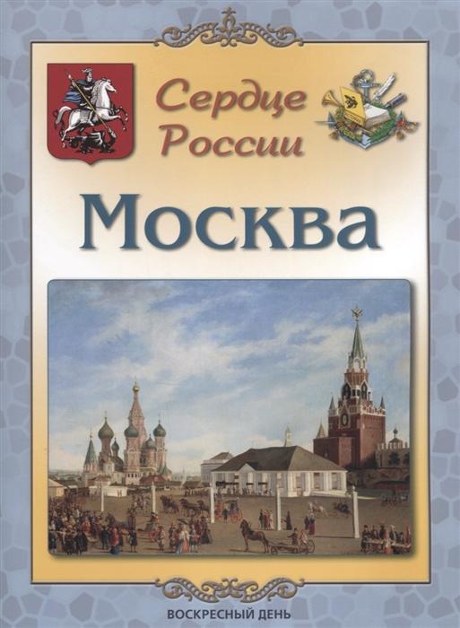 Жукова Л. Сердце России Москва