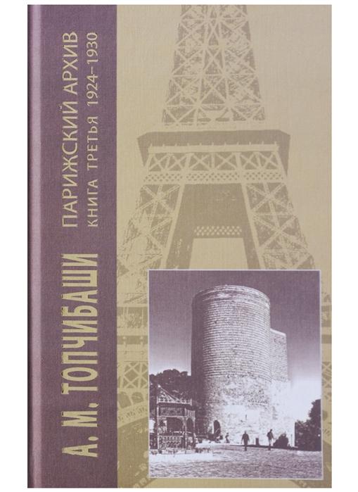 Парижский архив 1919 - 1940 В четырех книгах Книга третья 1924 - 1930