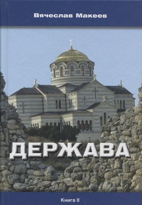 Держава Книга II Роман