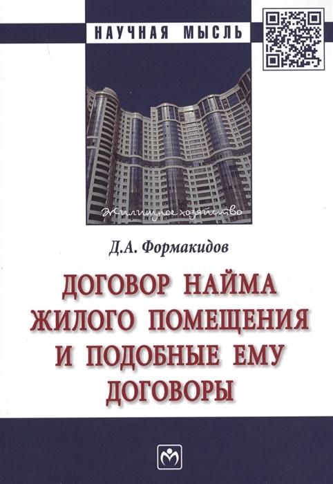 Договор найма жилого помещения и подобные ему договоры Монография