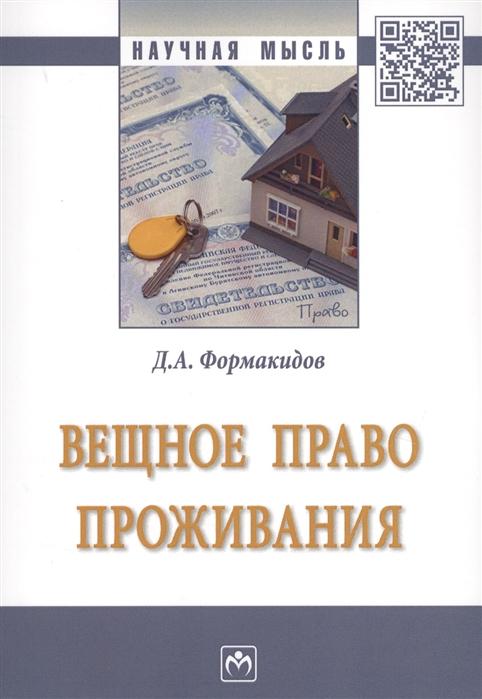 Формакидов Д. Вещное право проживания Монография формакидов д а жилищное право уч