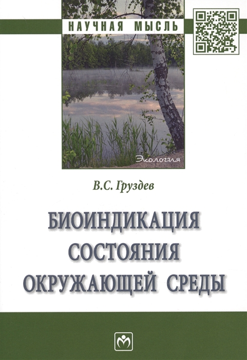 Фото - Груздев В. Биоиндикация состояния окружающей среды Монография александр груздев интеллектуальный анализ