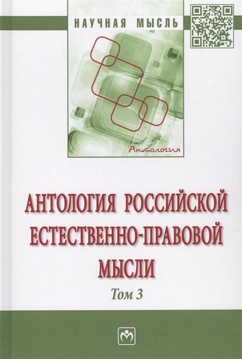 Антология Российской естественно-правовой мысли Том 3 Монография