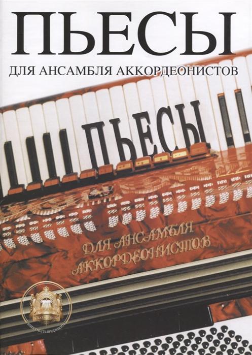 Пьесы для ансамбля аккордеонистов