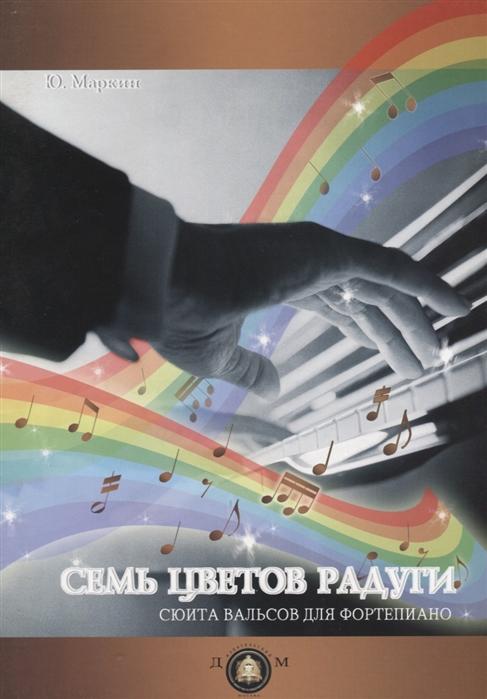 Семь цветов радуги Сюита вальсов для фортепиано