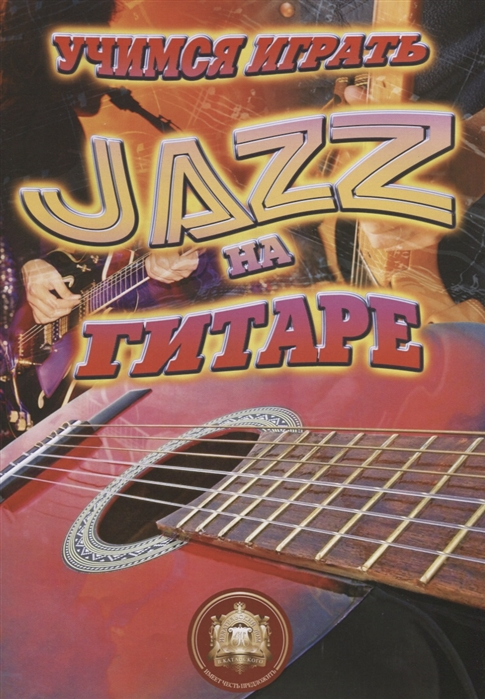 Учимся играть jazz на гитаре