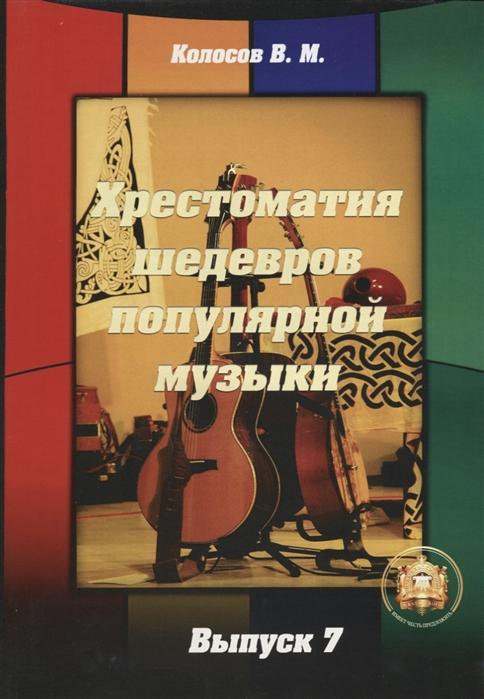 Хрестоматия шедевров популярной музыки для гитары Выпуск 7