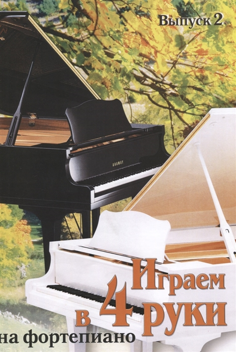 Играем в 4 руки на фортепиано Выпуск 2