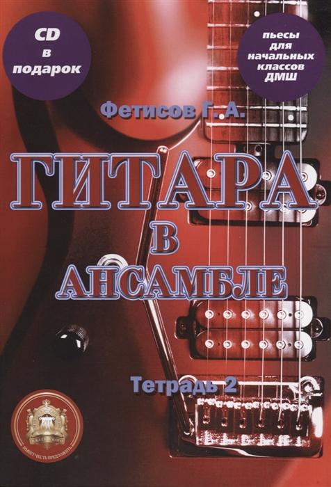 Гитара в ансамбле Начальные классы ДМШ Тетрадь 2 CD