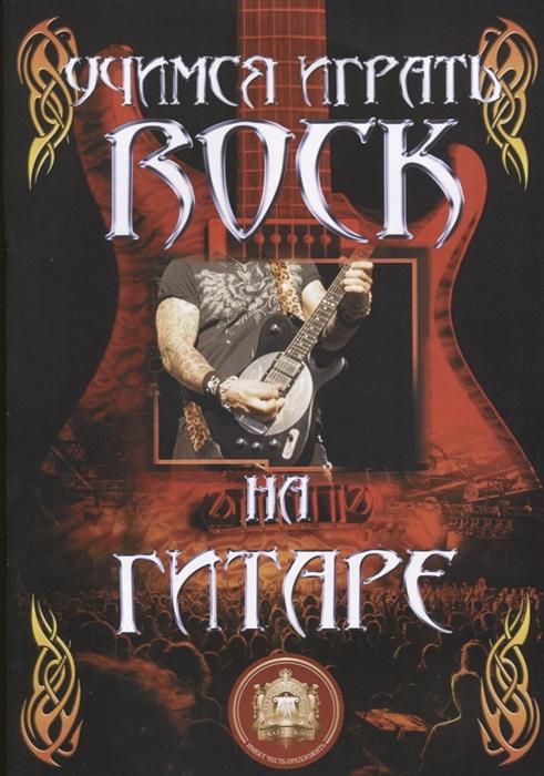Учимся играть ROCK на гитаре